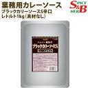 ■ブラックカリーソースS辛口レトルト 1kg【業務用/レトルトカレー/HOT/カツカレー/エスビー/