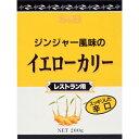 ■S&Bジンジャー風味のイエローカリー辛口200g【レトルトカレー/黄カレー/HOT/スパイシー/エ