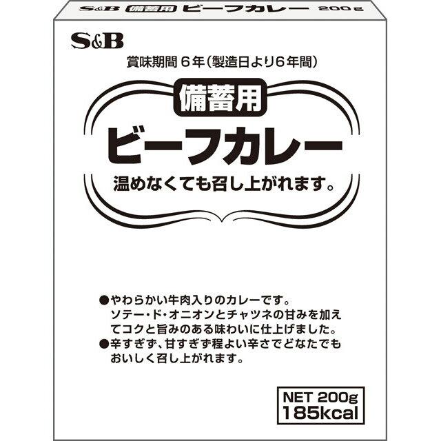 ≪限定販売≫備蓄用ビーフカレー200g×30個入...の商品画像