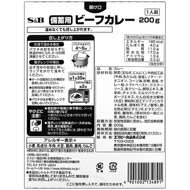 ≪限定販売≫備蓄用ビーフカレー200g×30個...の紹介画像2