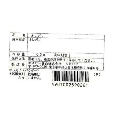 ■オレガノ/パウダー/袋100g [Orega...の紹介画像2
