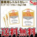 ■S&Bディナービーフカレー 3kg×4袋 (業務用レトルトカレー)【行事/イベント/sb/s&b/...