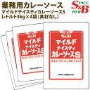 ■S&BマイルドテイスティカレーソースSレトルト3KG×4袋 【レトルトカレー/甘口/大容量/大