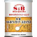 【缶/顆粒/シチュー/クリーム/SB/S&B/エスビー/楽天/通販】