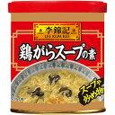 ■李錦記鶏がらスープの素缶120g【リキンキ/だし/ブイヨン/中華スープ/エスビ