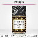 ■FAUCHON ローストガーリック 2