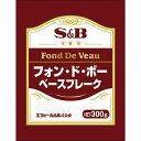 ■S&B フォン・ド・ボーベースフレーク 300g【お徳用/業務用フォンドボー/エスビー/