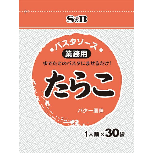 ■S&B業務用パスタソースたらこ30食(25g×30袋)【和風/パスタ/スパゲティ…...:e-sbfoods:10002760