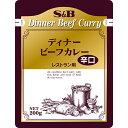 ■S&B レストランディナービーフカレー辛口 200g【業務用/レトルトカレー/ポーション/エス