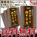 ■S&B金沢風カツカレー用カレーソース3kg×4袋【業務用レトルトカレー/金沢風/カツカレ