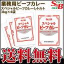 ■スペシャルビーフカレーレトルト3kg×4袋 (業務用ビーフカレー)【お買い得/お徳用/お得用/大容...