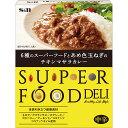 SUPERFOOD DELI 6種のスーパーフードとあめ色玉ねぎのチキンマサラカレー【レトルト/カレー/スーパーフード/SB/S&B/エスビー/楽天/通販】【05P09Jul16】