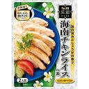 菜館Asia 海南チキンライスの素70g【鶏肉/炊き込み/しょうが/炊飯/シンガポール/SB/S