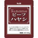 フレンチレストランのビーフハヤシ200g【業務用/レト