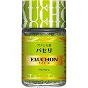 FAUCHON パセリ 5g【フォション/フォーション/香辛...