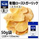 ◆有機ローストガーリック 袋入り スライス 50g[Garl...