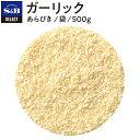 ■ガーリック/あらびき/袋500g [Garlic]【sel...