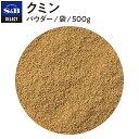■クミン/パウダー/袋500g【select/セレクト/業務用/お買い得/お徳用/香辛料/調味料/ス