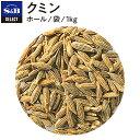 ■クミン/シード/袋1kg【select/セレクト/業務用/お買い得/お徳用/香辛料/調味料/スパイ