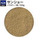 ■サンショー/パウダー/袋100g [Sansyo]【select/セレクト/業務用スパイス/お買い得/お