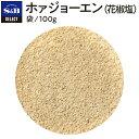 ◆ホァジョーエン(花椒塩)/袋100g【select/セレク...
