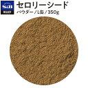◆セロリーシード/パウダー/L缶350g【select/セレ...