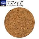 ■ナツメッグ/パウダー/袋1kg [Nutmeg]【select/セレクト/ナツメグ/肉豆蒄/にくずく/業