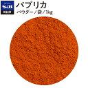 ■パプリカ/パウダー/袋1kg [Paprika]【select/セレクト/色味/業務用/お買い得/