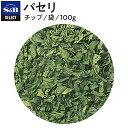 ■パセリ/チップ/袋100g [Parsley]【selec...