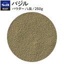 ■バジル/パウダー/L缶250g [Basil]【select/セレクト/バジリコ/業務用/お買い得/お徳