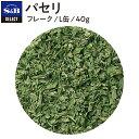 ■パセリ/フレーク/L缶40g [Parsley]【sele...