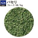 ■パセリ/フレーク/袋1kg [Parsley]【selec...