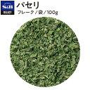■パセリ/フレーク/袋100g [Parsley]【select/セレクト/業務用/お買い得/お徳用/香辛料