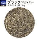 ■ブラックペッパー/グラインド/袋1kg【セレクト/コショー/コショウ/黒胡椒/こしょう/