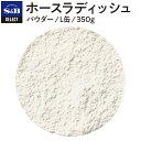 ◆ホースラディッシュ/パウダー/L缶350g [Horseradish]【select/セレクト/西洋わさび/