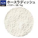 ■ホースラディッシュ/パウダー/袋1kg [Horseradish]【select/セレクト/西洋わさび/レ