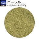 ■ローレル/パウダー/L缶250g【select/セレクト/ローリエ/ベイリーブス/月桂樹/業務用/