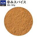 ■辛みスパイス/S缶80g【select/セレクト/辛味/本格的辛口の素/カレー/業務用/お買い得/お徳