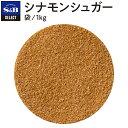 ◆シナモンシュガー/袋1kg【select/セレクト/肉桂/ニッケイ/業務用/お買い得/お徳用/香