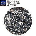 ■黒ごま塩/L缶400g【select/セレクト/クロゴマ/...
