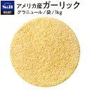 ■アメリカ産ガーリック/グラニュール/1kg袋入り【select/セレクト/業務用/お買い得/お