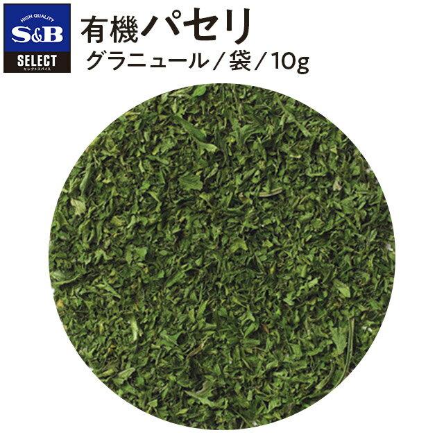 ◆有機パセリ 袋入り グラニュール 10g【se...の商品画像