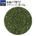 ◆有機パセリ 袋入り グラニュール 10g【select/セ...