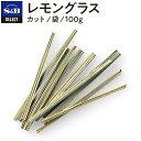 ■レモングラス/カット/袋100g [Lemongrass]【select/セレクト/レモンガヤ/レモンソウ/