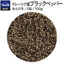 ■マレーシア産ブラックペッパー/あらびき/S缶100g