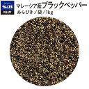 ■マレーシア産ブラックペッパー/あらびき/袋1kg【セレクト/コショー/コショウ/黒胡椒/