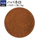 ■ハバネロ/パウダー/袋1kg [Habanero]【select/セレクト/唐辛子/とうがらし/トウガラ