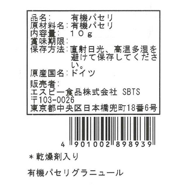 ◆有機パセリ 袋入り グラニュール 10g【s...の紹介画像2