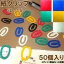ペーパークリップ/紙クリップ SD-15 50個入り 色は6色またはミックスから選べます【クリップ/文具/文房具/かわいい/デザイン/おしゃれ/アイディア/エコ/クリップ/事務用品/ゼムクリップスウェーデン 北欧 雑貨】