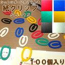 【クリップ / クリップ 文具】ペーパークリップ / 紙クリップ SD-15 100個入り 色は6色、ミックスから選べます。【クリップ / 文具 / 文房具 / かわいい / デザ...